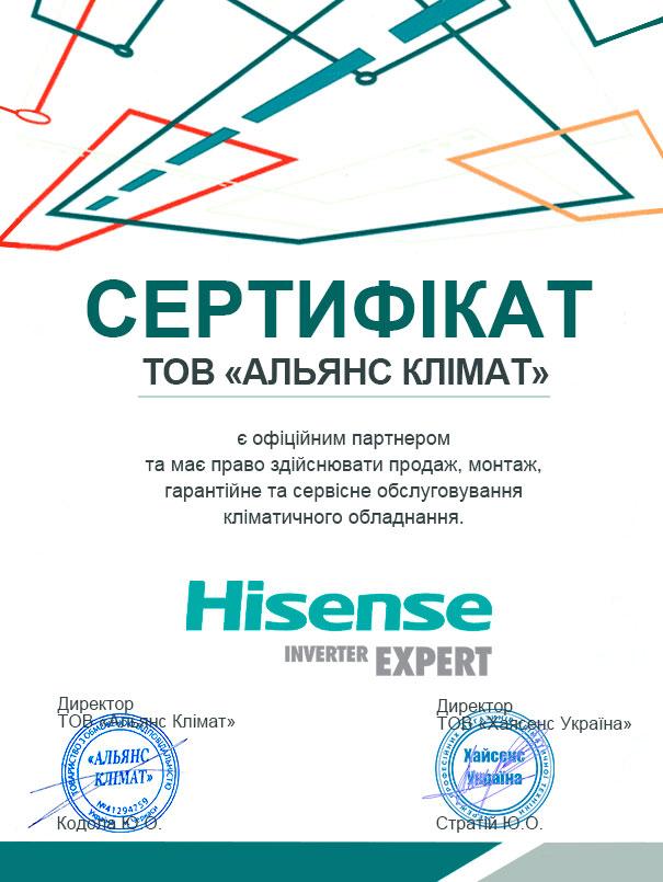 hisense.org.ua - сертифікат дилера